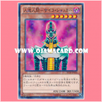 DC01-JP014 : Jinzo / Android - Psycho Shocker (Normal Parallel Rare)