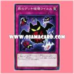 SR06-JP034 : Full Force Virus / Deck Destruction Virus of Shadow (Common)