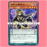 SD31-JP011 : Timebreaker Magician / Timesword Magician (Common)