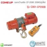 รอกกว้านสลิง CP-200B 200KGรุ่นใหม่ รุ่น C061-CP200B ยี่ห้อ COME UP