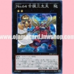 SHSP-JP051 : Number 64: Sandayu the Veteraccoon (Super Rare)
