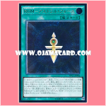 TRC1-JP008 : Rank-Up-Magic Astral Force (Ultimate Rare)