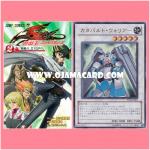 Yu-Gi-Oh! 5D's Vol.2 [YF02-JP] + YF02-JP001 : Catapult Warrior (Ultra Rare)