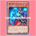 LTGY-JP026 : Brotherhood of the Fire Fist - Wolf / Harm Flame Star - Wolbusho (Common)