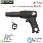 สกัดลม 9 Joule (Chisel Hammer) รุ่น RC5175 ยี่ห้อ RODCRAFT (GEM)