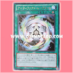 PRIO-JP060 : Artifact Movement (Rare)