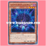 DUEA-JP024 : Shadoll Hedgehog (Common)