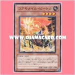 EXP3-JP021 : Koa'ki Meiru Beetle / Core Chimail Beetle (Common)