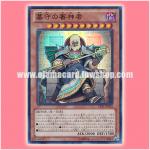 LVAL-JP034 : Gravekeeper's Oracle / Gravekeeper's Saniwa (Super Rare)