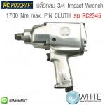 บล็อกลม 3/4″ Impact Wrench รุ่น RC2345, 1700 Nm max, PIN CLUTH Lightweight & Aluminium ยี่ห้อ RODCRAFT (GEM)