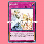 20AP-JP079 : Solemn Warning / God's Warning (Super Parallel Rare)