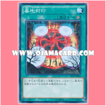 AT07-JP006 : Forbidden Graveyard / Graveyard Seal (Common)