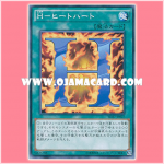 SD27-JP027 : H - Heated Heart / H - Heat Heart (Common)