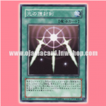 SD18-JP022 : Swords of Revealing Light / Protective Seal Swords of Light (Common)