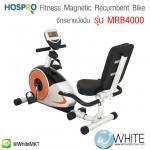 เครื่องออกกำลังกาย เครื่องปั่นจักรยานแบบนั่งปั่น Fitness Hospro Magnetic Recumbent Bike รุ่น MRB4000