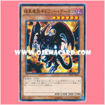 DP16-JP011 : Archfiend of Gilfer / Dark Demon Tribe - Gilfer Daemon (Common)