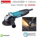 """เครื่องเจียร์ไฟฟ้า 4"""" 100mm ตัวผอม สวิทซ์สไลท์ รุ่น GA4030 ยี่ห้อ Makita (JP) Angle Grinder"""