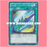 DP11-JP017 : Raptor Wing Strike / Feather Wind Attack (Common)