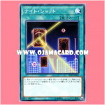 SD33-JP023 : Night Beam / Night Shot (Common)