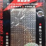 Etching Model Details Change 0041 [U-Star]
