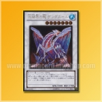 GS03-JP009 : Gungnir, Dragon of the Ice Barrier (Gold Rare)