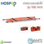 Hospro YDC-1A10 - Foldaway Stretcher เปลสนามแบบพับได้