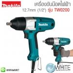 """เครื่องขันน๊อตไฟฟ้า 12.7mm (1/2"""") TW0200 ยี่ห้อ Makita (JP) IMPACT WRENCH"""