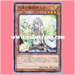 DC01-JP008 : Milla the Temporal Magician / Milla the Eternal Magician (Common)