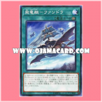 DBDS-JP024 : Dragon Airship - Fandra (Common)
