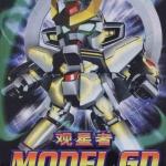 SD Stargazer Gundam