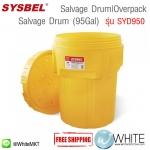 ถังขยะสารเคมี Salvage Drum|Overpack Salvage Drum (95Gal) รุ่น SYD950
