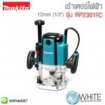 """เร้าเตอร์ไฟฟ้า 12mm (1/2"""") รุ่น RP2301FC ยี่ห้อ Makita (JP)"""