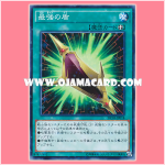 DC01-JP018 : Magnum Shield / The Strongest Shield (Normal Parallel Rare)