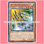 SD26-JP011 : Armored Cybern (Common)