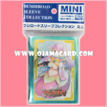 Bushiroad Sleeve Collection Mini Vol.56 : Mermaid Idol, Elly x53