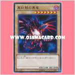 DP16-JP020 : Red-Eyes B. Dragon / Red-Eyes Black Dragon (Super Rare)