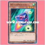 SPHR-JP002 : Speedroid Three-Eyed Dice (Common)