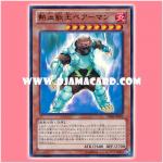 VE08-JP002 : Coach Captain Bearman / Enthusiastic Beast King Bearman (Ultra Rare)