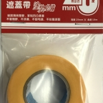 Model Special Tape 20mm [ManWah]