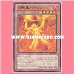 DE02-JP011 : King Pyron / Scorching-Hot King Pyron (Common)
