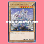 SD29-JP012 : Metaphys Armed Dragon‎ / Metaphyse Armed Dragon (Common)