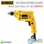 สว่านไขควงสำหรับงานหนัก รุ่น DWD010 6.5 มม. 380 วัตต์ Electric Code Rotary Drill ยี่ห้อ DEWALT (USA)