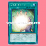 CPL1-JP014 : Soul Charge (Common)
