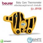 Beurer Digital Bath Thermometer with Led Alarm เครื่องวัดอุณหภูมิอ่างน้ำ สำหรับเด็ก รุ่น JBY08