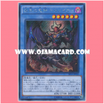 EP15-JP012 : Malacoda, Netherlord of the Burning Abyss / Hellraker, Fierce God of the Afterlife (Secret Rare)