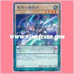SD29-JP001 : Dragonvein Magician (Normal Parallel Rare)
