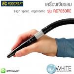 เครื่องเจียรลม รุ่น RC7050RE mini die grinder 3 mm, 55000 rpm High speed, ergonomic ยี่ห้อ RODCRAFT (GEM)