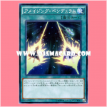 SD31-JP024 : Amazing Pendulum (Common)