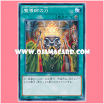 DC01-JP023 : Mage Power (Common)