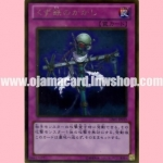 GS05-JP019 : Scrap-Iron Scarecrow (Gold Rare)